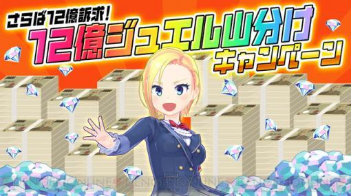 『マジカミ』12億ジュエル山分けキャンペーンが開催!