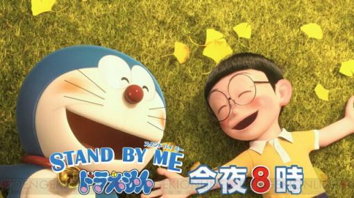 今夜はドラ泣き。『STAND BY ME ドラえもん』が20時から放送!