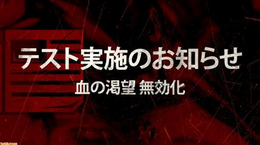 "【DbD】『Dead by Daylight』キラーの能力""血の渇望""を一時的に無効化するテストプレイが11月21日1時から実施"