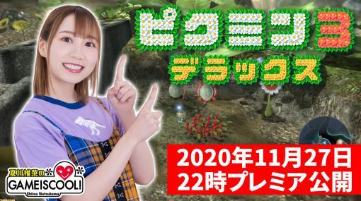 夏川椎菜さん次回のゲーム実況動画は『ピクミン3 デラックス』に決定。2020年11月27日(金)22時よりプレミア公開