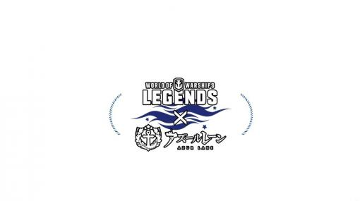 「World of Warships: Legends」にて「アズールレーン」とのコラボ第2弾が開催決定!