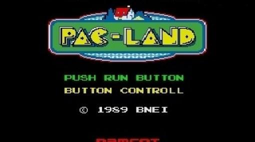 パックマンの横スクロールACT「パックランド(PCエンジン版)」がプロジェクトEGGで配信!
