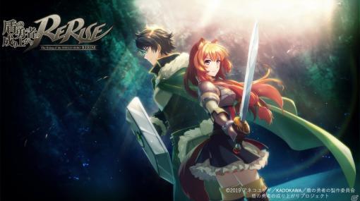 TVアニメ「盾の勇者の成り上がり」がゲーム化決定!スマホ向けRPG「盾の勇者の成り上がり~RERISE~」の事前登録受付が開始