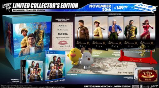 『シェンムーIII』数量限定PS4コレクターズ版やサントラレコードがまもなく予約受付開始