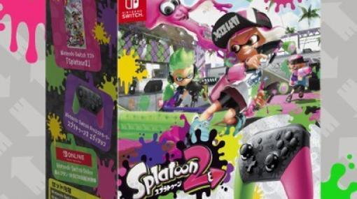 「スプラトゥーン2 すぐに遊べる Proコントローラーセット」発売ゲームパッケージと特製コントローラー、Nintendo Switch Online30日券のお得なセット