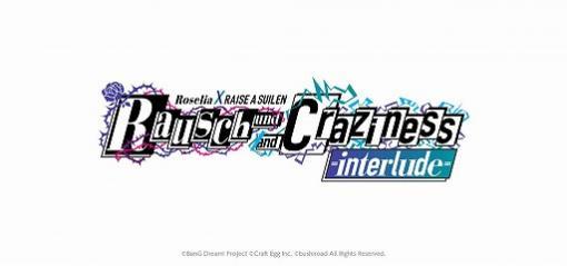 「BanG Dream!」初となる無観客配信ライブが12月12日18:00より配信