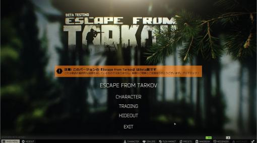 『Escape from Tarkov』やや読みづらかった日本語フォントが修正。ゴシック系の読みやすいフォントへ