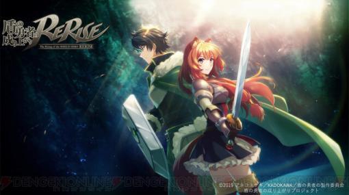ゲーム『盾の勇者の成り上がり リライズ』事前登録開始