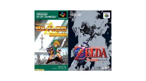 『ゼルダの伝説 神々のトライフォース』と『時のオカリナ』が発売された日。どちらもゲーム史に燦然と輝く傑作として有名【今日は何の日?】
