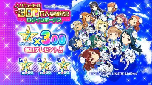 「Tokyo 7th シスターズ」ユーザー数300万人突破を記念したキャンペーンが開催!