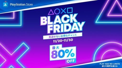 『Ghost of Tsushima』が33%オフ!PSタイトルがお得に購入できる「BLACK FRIDAY」キャンペーンPS Storeで開催中