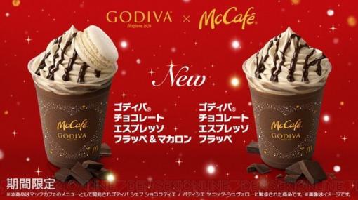 マックカフェとゴディバがコラボしたチョコレートドリンク2種が発売!