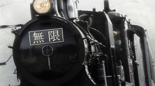 """SL鬼滅の刃""残す運行はあと1回。""無限列車""の雄姿を全集中で見送ろう"