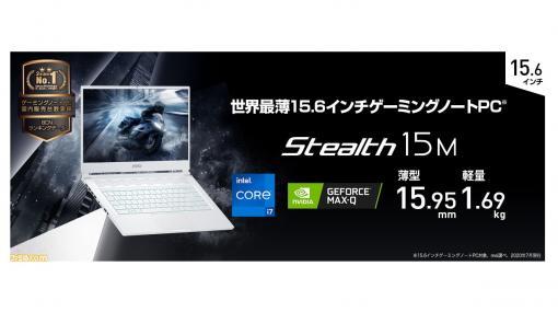 MSIより世界最薄クラスのゲーミングPCが11月26日に発売。第11世代インテルCore プロセッサー搭載