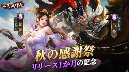 「三国武神伝 ~最強名将の成り上がり~」にてリリース1ヶ月記念イベントが開催!