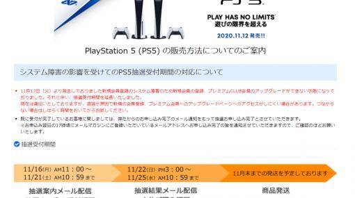 通販サイト「アキバソフマップ・ドットコム」、PS5の抽選結果を本日11月22日15時より順次発表!