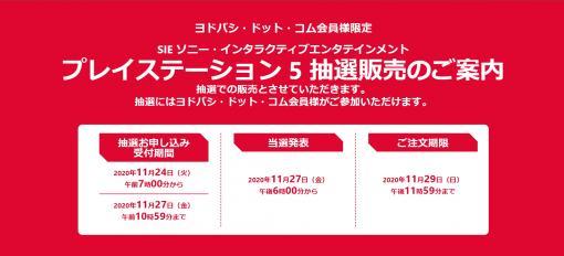 ヨドバシ・ドット・コム、PS5抽選販売の申込受付を11月24日7時より開始!