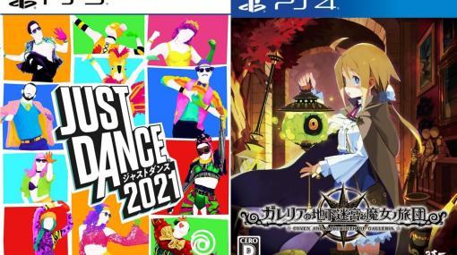 今週発売のゲームソフト一覧。『ガレリアの地下迷宮と魔女ノ旅団』やPS5版『ジャストダンス2021』『ウォッチドッグス レギオン』などが登場!【2020年11月23日~11月29日】