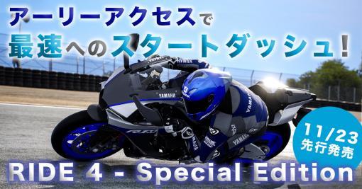 最速へのスタートダッシュ!アーリーアクセス付きの「RIDE 4 - Special Edition」本日先行発売シーズンパス&クレジットボーナスも同梱