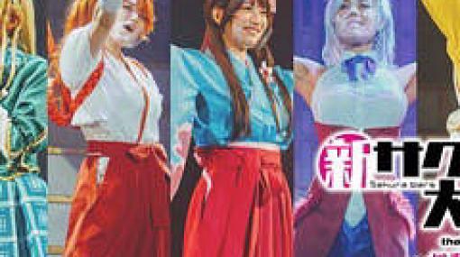 「新サクラ大戦」帝国歌劇団・花組によるライブコンサートが2021年3月21日に開催決定