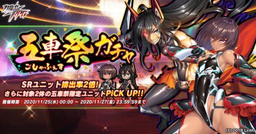 「対魔忍RPG」,11月25日から五車祭ガチャを開催。限定ユニット「大人ゆきかぜ」が登場