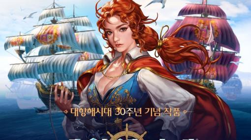 「大航海時代 Origin」のクローズドβテストが2021年1月に韓国で開催。新たにシネマティックトレイラーも公開に
