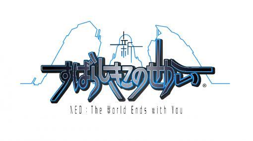 シリーズ最新作「新すばらしきこのせかい」が2021年夏に発売。同年の4月には前作を原作としたTVアニメがスタート