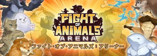 マッチョな犬やイルカが大乱闘!「Fight of Animals: Arena」が2020年内にリリース。Steamページが公開に