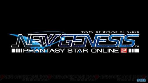 『PSO2:NGS』特別番組の放送が12月19日に配信決定!