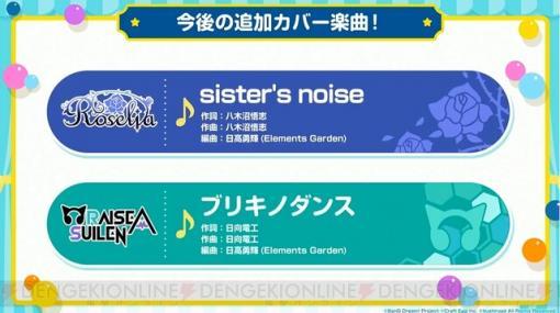 『ガルパ』新カバー楽曲は『sister's noise』と『ブリキノダンス』