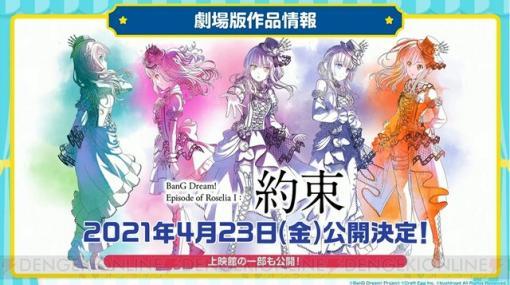 『バンドリ!』劇場版Roseliaの公開日が2021年4月23日に決定!