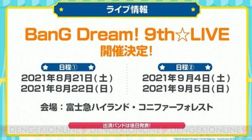 『バンドリ!』9th☆LIVEが開催決定! 2021年は4DAYS開催