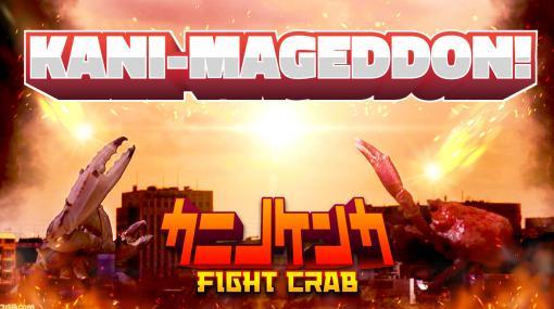 """Switch『カニノケンカ -Fight Crab-』WEB限定CM総集編""""地球大決戦""""が公開。プレイヤーカラーの追加やバランス調整などの無料アップデートも実施"""