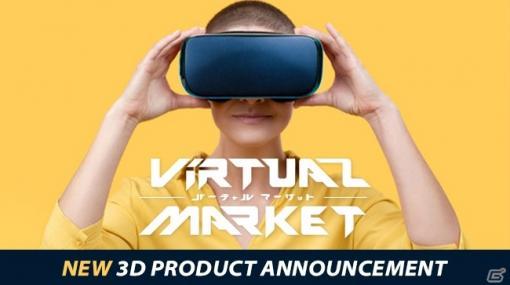 「GUILTY GEAR」シリーズや「マジカミ」などの3Dアバターがバーチャルマーケット5で発売!