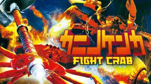 Switch「カニノケンカ -Fight Crab-」WEB限定CM総集編「地球大決戦」が公開!プレイヤーカラーの追加も