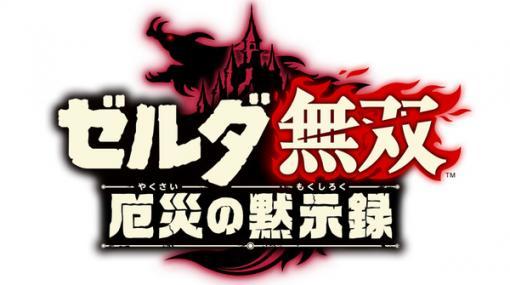 『ゼルダ無双 厄災の黙示録』全世界での累計出荷300万本突破―「無双」シリーズで初!