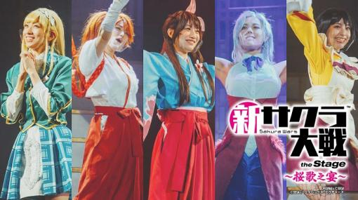 帝国歌劇団・花組によるライブコンサート「新サクラ大戦 the Stage ~桜歌之宴~」開催決定!11月27日18時より先行抽選受付開始