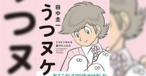 田中圭一氏「SNSでバズったが、書籍では売れない漫画」を憂う。『編集が、もっと前に出てきて』 - Togetter
