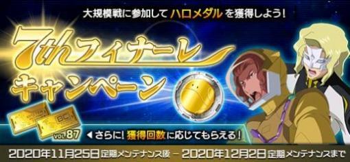 「ガンオン」でハロメダルを毎日獲得できる,7thフィナーレキャンペーンが開催