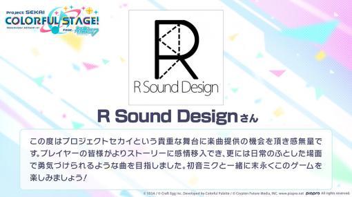 「プロジェクトセカイ」にR Sound DesignとOSTER projectの書き下ろし楽曲が提供決定。新たな追加曲やイベント情報も明らかに