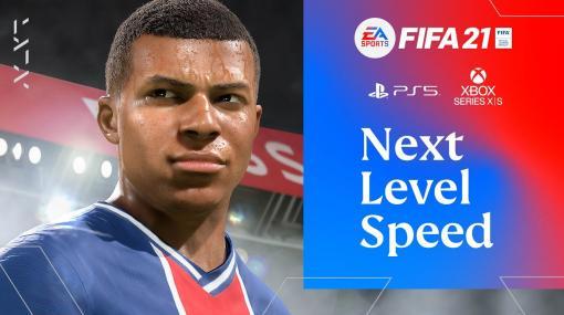 PS5/Xbox Series X版「FIFA 21」が12月4日にリリース。美しいグラフィックスやロードタイムを紹介するトレイラーが公開