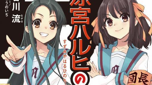 新刊『涼宮ハルヒの直観』本日11/25に発売。9年半ぶりの新作小説がついに登場