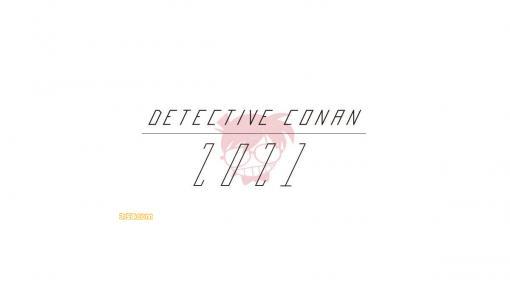 """劇場版『名探偵コナン 緋色の弾丸』公式サイトに、謎の""""18""""の文字。新たな情報解禁に向けてのヒントか?"""