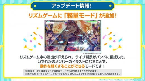 「バンドリ! ガールズバンドパーティ!」のリズムゲームパートに「軽量モード」の追加が決定!