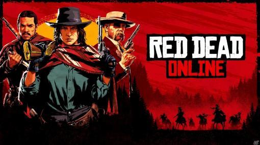 「レッド・デッド・オンライン」のスタンドアロン版が12月1日にPS4/Xbox One/PCでリリース!