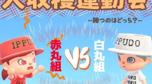 一風堂、「あつ森」を活用した来島イベント第2弾「秋の終わりの大収穫運動会」を開催!赤丸組と白丸組に分かれて対決!