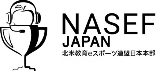 北米教育eスポーツ連盟とサードウェーブが「NASEF JAPAN」を設立日本の高校にeスポーツの教育的価値を普及・啓発。世界で活躍できるグローバル人材育成を目的に