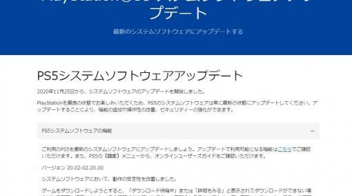 プレイステーション 5、システムアップデートを実施DualSenseが充電されない不具合やディスク版ゲームが削除される不具合などを解消
