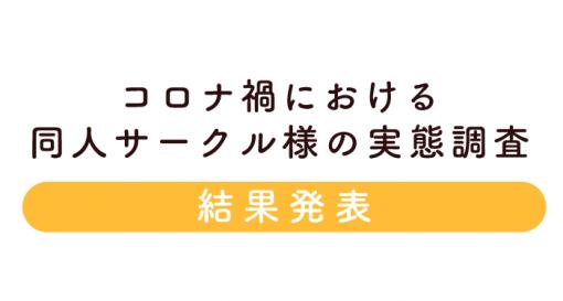 コロナ禍アンケート結果発表(1/2) | 同人誌印刷の緑陽社
