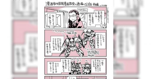 『幼女戦記』コミカライズの東條チカ先生が漫画家であることを隠して「駅前漫画教室」に通うが…?「それどこのラノベ?」「講師が的確すぎる」 - Togetter